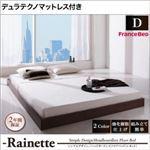 フロアベッド ダブル【Rainette】【デュラテクノマットレス付き】 ブラック シンプルデザイン/ヘッドボードレスフロアベッド【Rainette】レネット