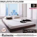 フロアベッド ダブル【Rainette】【羊毛入りデュラテクノマットレス付き】 ブラック シンプルデザイン/ヘッドボードレスフロアベッド【Rainette】レネット