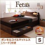 収納ベッド シングル【Fetas】【ボンネルコイルマットレス:ハード付き】 ウォルナットブラウン 照明・コンセント付き収納ベッド 【Fetas】フィータス