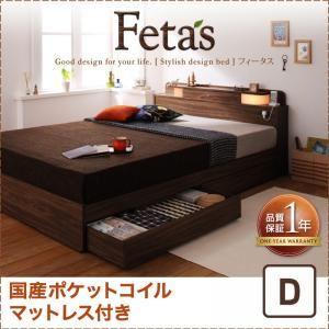 収納ベッド ダブル【Fetas】【国産ポケットコイルマットレス付き】 ウォルナットブラウン 照明・コンセント付き収納ベッド 【Fetas】フィータス - 拡大画像