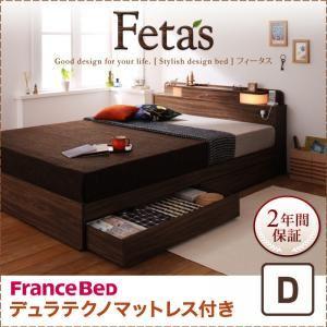 収納ベッド ダブル【Fetas】【デュラテクノマットレス付き】 ウォルナットブラウン 照明・コンセント付き収納ベッド 【Fetas】フィータスの詳細を見る