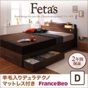 収納ベッド ダブル【Fetas】【羊毛入りデュラテクノマットレス付き】 ウォルナットブラウン 照明・コンセント付き収納ベッド 【Fetas】フィータスの詳細を見る