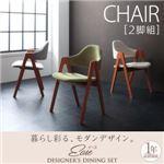 チェア2脚セット【EASE】モスグリーン 天然木ブラックチェリー材 北欧デザインダイニング【EASE】イース/チェア(2脚組)