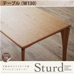 【単品】ダイニングテーブル 幅130cm【Sturd】ナチュラル 天然木ホワイトオーク材ダイニング【Sturd】スタード