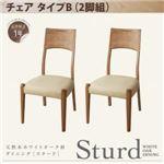 【テーブルなし】チェア2脚セット【Sturd】ナチュラル 天然木ホワイトオーク材ダイニング 【Sturd】 スタード/チェア(2脚組タイプB)
