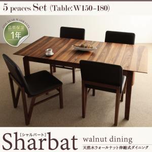 ダイニングセット 5点セット(テーブルW150+チェア×4)【Sharbat】テーブルカラー:ウォールナットブラウン チェアカラー:ブラック 天然木ウォールナット伸縮式ダイニング【Sharbat】シャルバート/5点セット(テーブルW150+チェア×4) - 拡大画像
