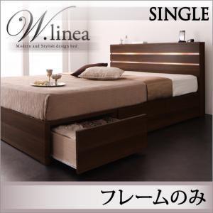 収納ベッド シングル【W.linea】【フレームのみ】 ウォルナットブラウン モダンライト・コンセント付き収納ベッド【W.linea】ダブルリネアの詳細を見る