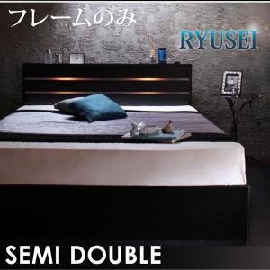収納ベッド セミダブル【RYUSEI】【フレームのみ】 ブラック モダンライト・コンセント付き収納ベッド【RYUSEI】リュウセイの詳細を見る