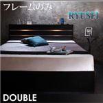 収納ベッド ダブル【RYUSEI】【フレームのみ】 ブラック モダンライト・コンセント付き収納ベッド【RYUSEI】リュウセイ