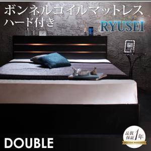 収納ベッド ダブル【RYUSEI】【ボンネルコイルマットレス:ハード付き】 ブラック モダンライト・コンセント付き収納ベッド【RYUSEI】リュウセイの詳細を見る
