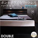 収納ベッド ダブル【RYUSEI】【ボンネルコイルマットレス:ハード付き】 ブラック モダンライト・コンセント付き収納ベッド【RYUSEI】リュウセイ