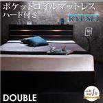 収納ベッド ダブル【RYUSEI】【ポケットコイルマットレス:ハード付き】 ブラック モダンライト・コンセント付き収納ベッド【RYUSEI】リュウセイ