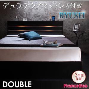 収納ベッド ダブル【RYUSEI】【デュラテクノマットレス付き】 ブラック モダンライト・コンセント付き収納ベッド【RYUSEI】リュウセイの詳細を見る