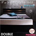 収納ベッド ダブル【RYUSEI】【デュラテクノマットレス付き】 ブラック モダンライト・コンセント付き収納ベッド【RYUSEI】リュウセイ