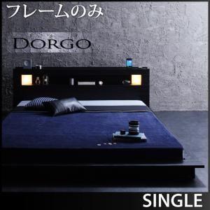 ローベッド シングル【Dorgo】【フレームのみ】 ブラック モダンライト・コンセント付きローベッド 【Dorgo】ドルゴの詳細を見る