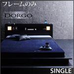 ローベッド シングル【Dorgo】【フレームのみ】 ブラック モダンライト・コンセント付きローベッド 【Dorgo】ドルゴ