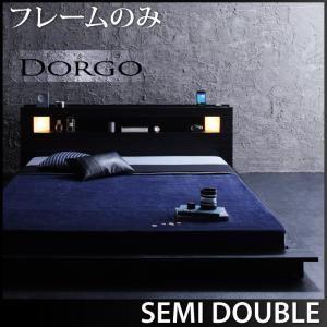 ローベッド セミダブル【Dorgo】【フレームのみ】 ブラック モダンライト・コンセント付きローベッド 【Dorgo】ドルゴの詳細を見る