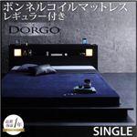 ローベッド シングル【Dorgo】【ボンネルコイルマットレス:レギュラー付き】 フレーカラー:ブラック マットレスカラー:アイボリー モダンライト・コンセント付きローベッド 【Dorgo】ドルゴ