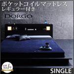 ローベッド シングル【Dorgo】【ポケットコイルマットレス:レギュラー付き】 フレーカラー:ブラック マットレスカラー:アイボリー モダンライト・コンセント付きローベッド 【Dorgo】ドルゴ