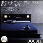 ローベッド ダブル【Dorgo】【ポケットコイルマットレス:レギュラー付き】 フレーカラー:ブラック マットレスカラー:アイボリー モダンライト・コンセント付きローベッド 【Dorgo】ドルゴ