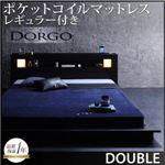 ローベッド ダブル【Dorgo】【ポケットコイルマットレス:レギュラー付き】 フレーカラー:ブラック マットレスカラー:ブラック モダンライト・コンセント付きローベッド 【Dorgo】ドルゴ
