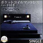 ローベッド シングル【Dorgo】【ポケットコイルマットレス:ハード付き】 ブラック モダンライト・コンセント付きローベッド 【Dorgo】ドルゴ