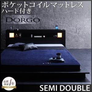 ローベッド セミダブル【Dorgo】【ポケットコイルマットレス:ハード付き】 ブラック モダンライト・コンセント付きローベッド 【Dorgo】ドルゴ - 拡大画像