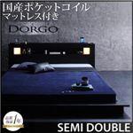 ローベッド セミダブル【Dorgo】【国産ポケットコイルマットレス付き】 ブラック モダンライト・コンセント付きローベッド 【Dorgo】ドルゴ