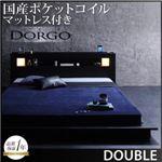 ローベッド ダブル【Dorgo】【国産ポケットコイルマットレス付き】 ブラック モダンライト・コンセント付きローベッド 【Dorgo】ドルゴ