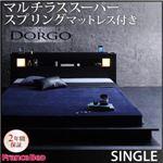 ローベッド シングル【Dorgo】【マルチラススーパースプリングマットレス付き】 ブラック モダンライト・コンセント付きローベッド 【Dorgo】ドルゴ
