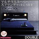 ローベッド ダブル【Dorgo】【マルチラススーパースプリングマットレス付き】 ブラック モダンライト・コンセント付きローベッド 【Dorgo】ドルゴ