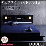 ローベッド ダブル【Dorgo】【デュラテクノマットレス付き】 ブラック モダンライト・コンセント付きローベッド 【Dorgo】ドルゴ