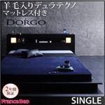 ローベッド シングル【Dorgo】【羊毛入りデュラテクノマットレス付き】 ブラック モダンライト・コンセント付きローベッド 【Dorgo】ドルゴ
