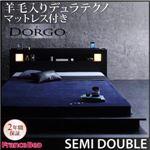 ローベッド セミダブル【Dorgo】【羊毛入りデュラテクノマットレス付き】 ブラック モダンライト・コンセント付きローベッド 【Dorgo】ドルゴ