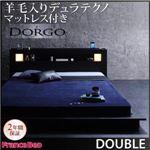 ローベッド ダブル【Dorgo】【羊毛入りデュラテクノマットレス付き】 ブラック モダンライト・コンセント付きローベッド 【Dorgo】ドルゴ