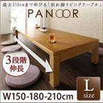 【単品】テーブル Lサイズ(幅150-210cm)【PANOOR】ナチュラル 3段階伸長式!天然木折れ脚エクステンションリビングテーブル【PANOOR】パノール