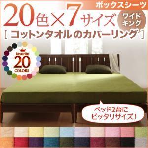 【単品】ボックスシーツ ワイドキング モスグリーン 20色から選べる!365日気持ちいい!コットンタオルボックスシーツの詳細を見る