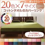 【シーツのみ】ボックスシーツ ファミリー ミッドナイトブルー 20色から選べる!365日気持ちいい!コットンタオルボックスシーツ