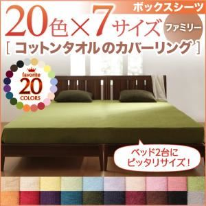 【単品】ボックスシーツ ファミリー さくら 20色から選べる!365日気持ちいい!コットンタオルボックスシーツの詳細を見る