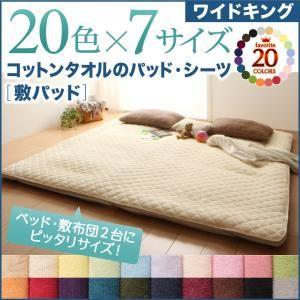 【単品】敷パッド ワイドキング モスグリーン 20色から選べる!ザブザブ洗える気持ちいい!コットンタオルの敷パッドの詳細を見る