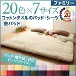 【単品】敷パッド ファミリー ミッドナイトブルー 20色から選べる!ザブザブ洗える気持ちいい!コットンタオルシリーズ