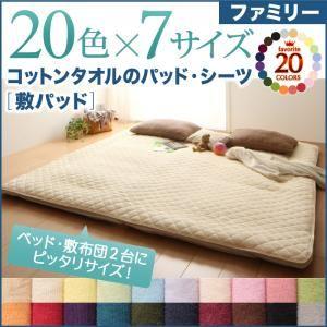 【単品】敷パッド ファミリー オリーブグリーン 20色から選べる!ザブザブ洗える気持ちいい!コットンタオルの敷パッドの詳細を見る
