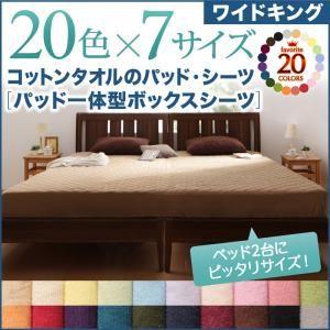 【単品】ボックスシーツ ワイドキング オリーブグリーン 20色から選べる!ザブザブ洗える気持ちいい!コットンタオルのパッド一体型ボックスシーツの詳細を見る