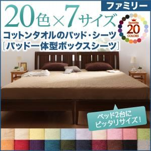 【単品】ボックスシーツ ファミリー サイレントブラック 20色から選べる!ザブザブ洗える気持ちいい!コットンタオルのパッド一体型ボックスシーツの詳細を見る