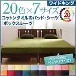 【シーツのみ】ボックスシーツ ワイドキング ミッドナイトブルー 20色から選べる!ザブザブ洗える気持ちいい!コットンタオルシリーズ