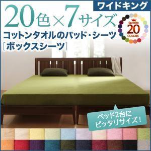 【単品】ボックスシーツ ワイドキング モスグリーン 20色から選べる!ザブザブ洗える気持ちいい!コットンタオルのボックスシーツの詳細を見る