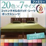 【シーツのみ】ボックスシーツ ファミリー オリーブグリーン 20色から選べる!ザブザブ洗える気持ちいい!コットンタオルシリーズ