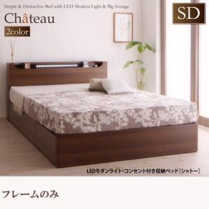 LEDモダンライト・コンセント付き収納ベッド【Chateau】シャトー