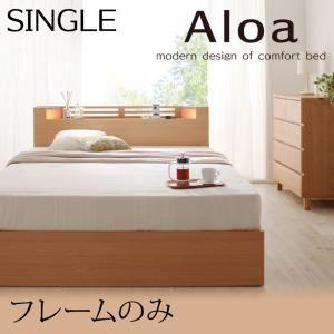 収納ベッド シングル【Aloa】【フレームのみ】 ナチュラル モダンライト・コンセント付き収納ベッド【Aloa】アロアの詳細を見る