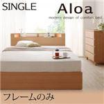 収納ベッド シングル【Aloa】【フレームのみ】 ナチュラル モダンライト・コンセント付き収納ベッド【Aloa】アロア